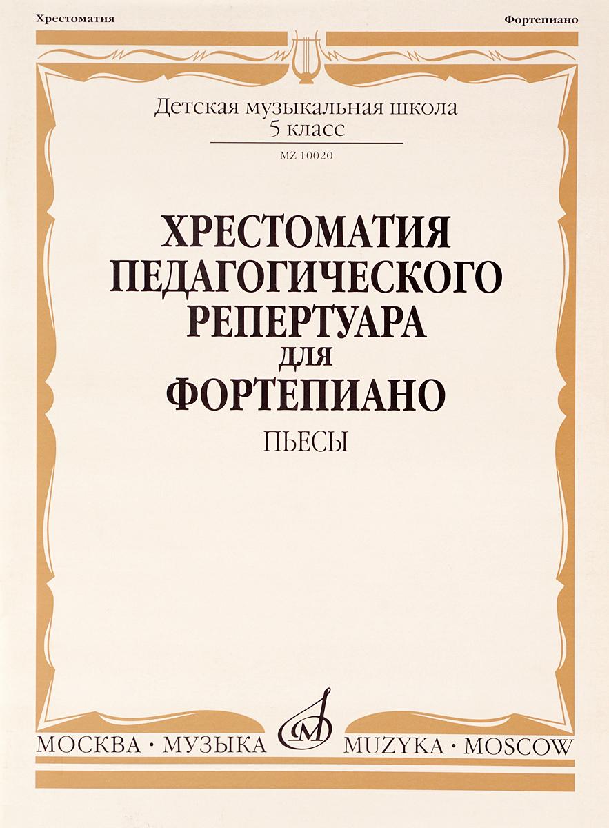 Хрестоматия педагогического репертуара для фортепиано. 5 класс. Пьесы
