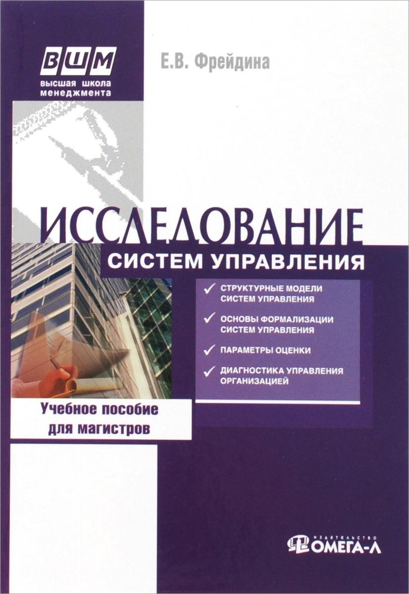 Исследование систем управления. Учебное пособие по специальность