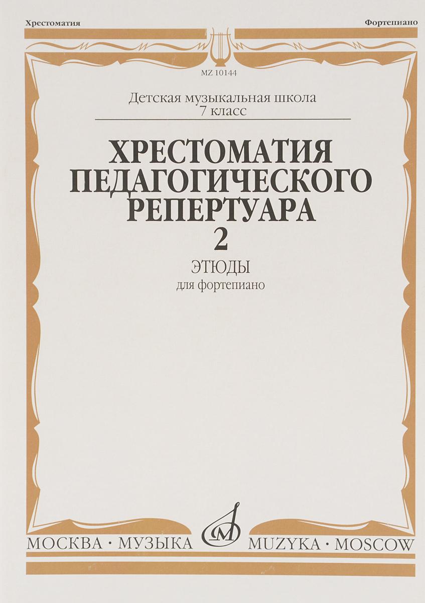 Хрестоматия педагогического репертуара для фортепиано. 7 класс. Этюды для фортепиано. Выпуск 2
