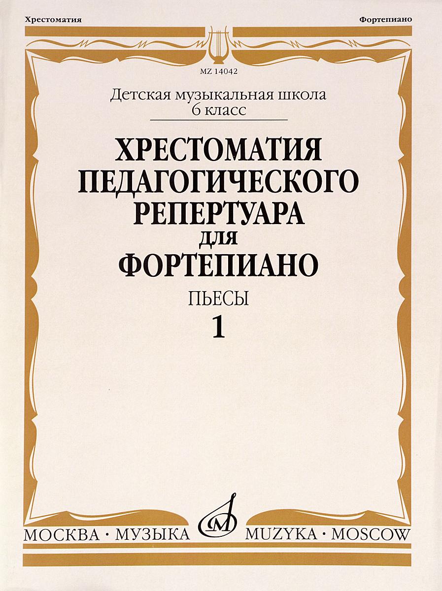 Хрестоматия педагогического репертуара для фортепиано. 6 класс ДМШ. Пьесы. Выпуск 1