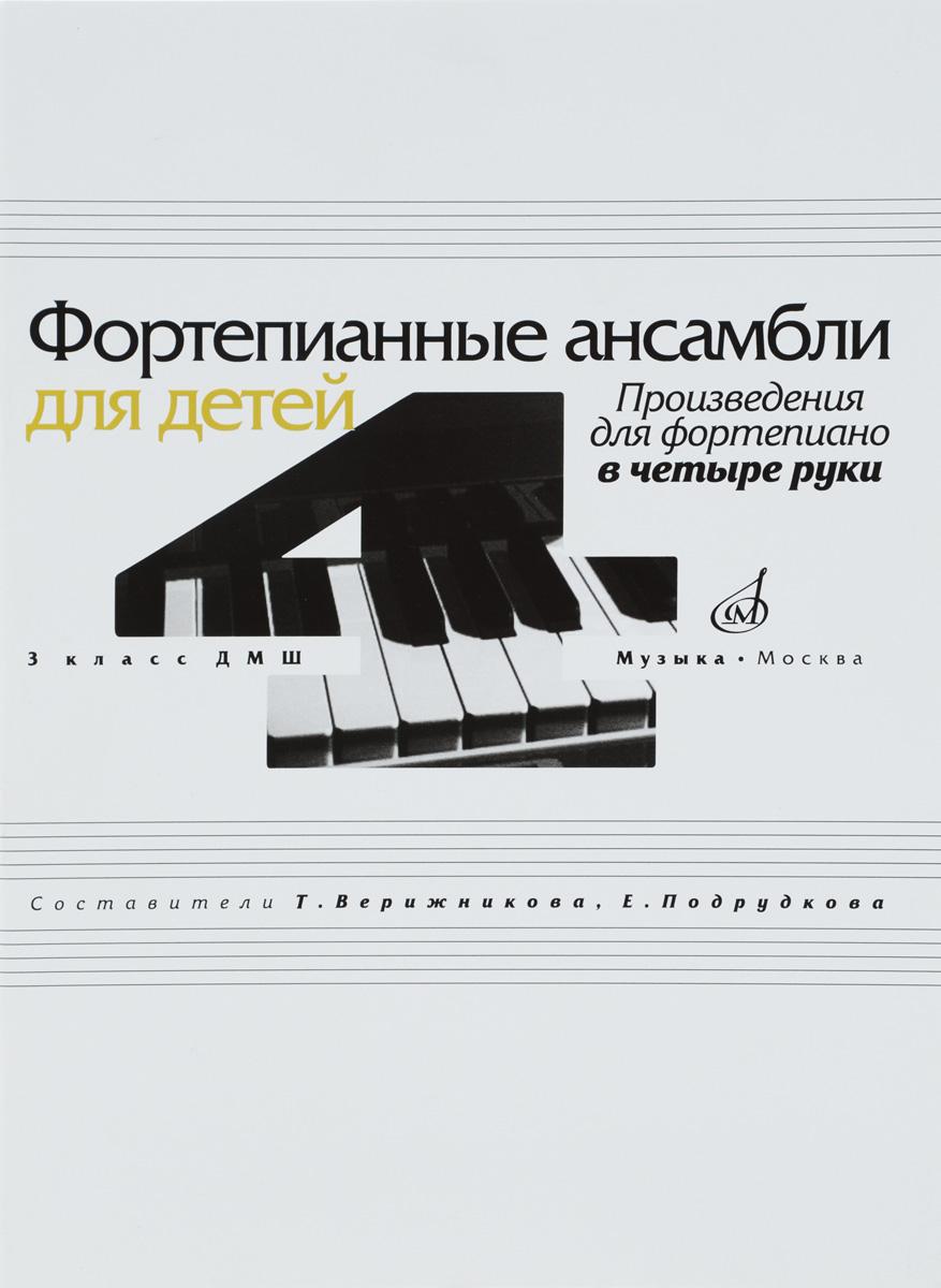 Фортепианные ансамбли для детей. Произведения для фортепиано в четыре руки. 3 класс ДШМ