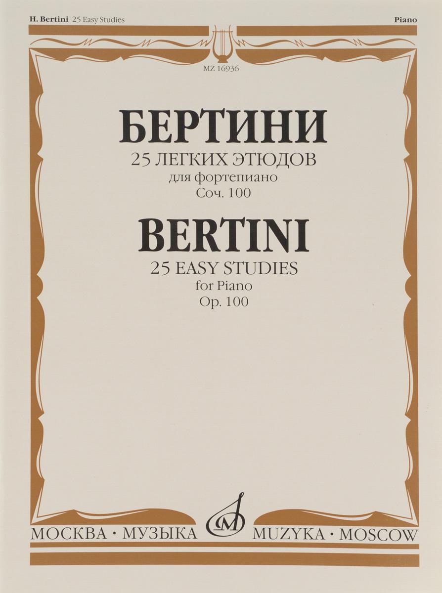 Бертини. 25 легких этюдов для фортепиано. Соч. 100