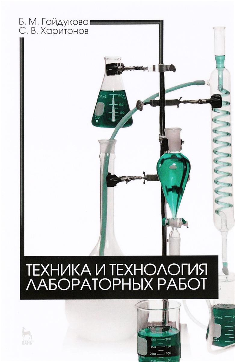 Техника и технология лабораторных работ. Учебное пособие