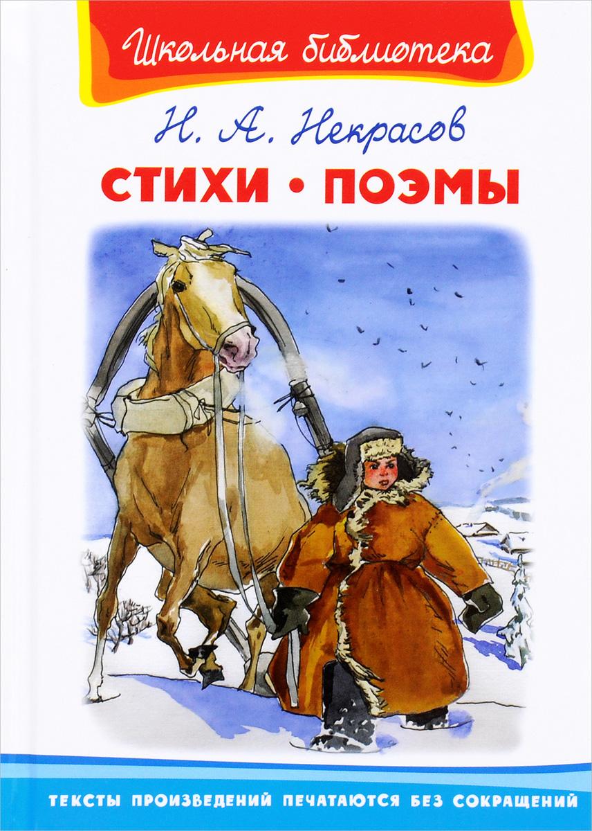 Н. А. Некрасов Н. А. Некрасов. Стихи и поэмы