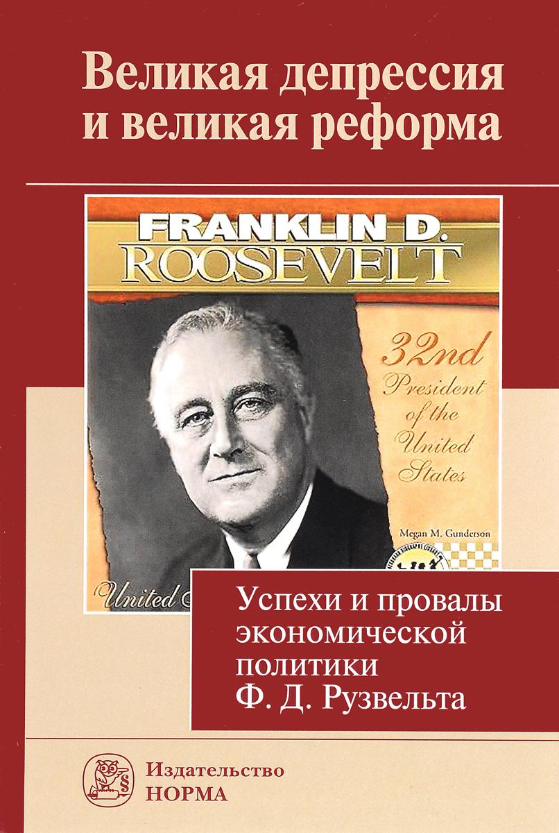 Великая депрессия и великая реформа. Успехи и провалы экономической политики Ф. Д. Рузвельта