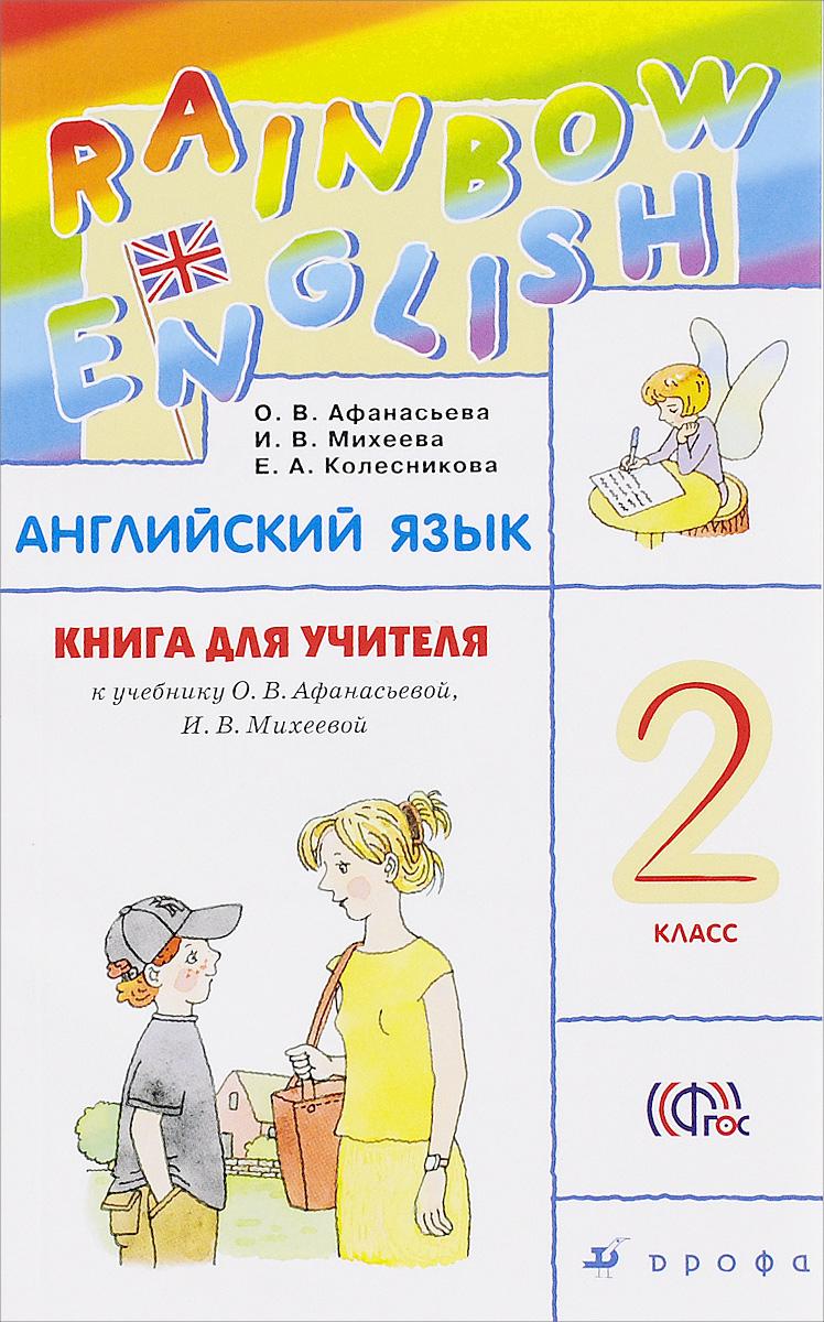 Английский язык. 2 класс. Книга для учителя. К учебнику О. В. Афанасьевой, И. В. Михеевой