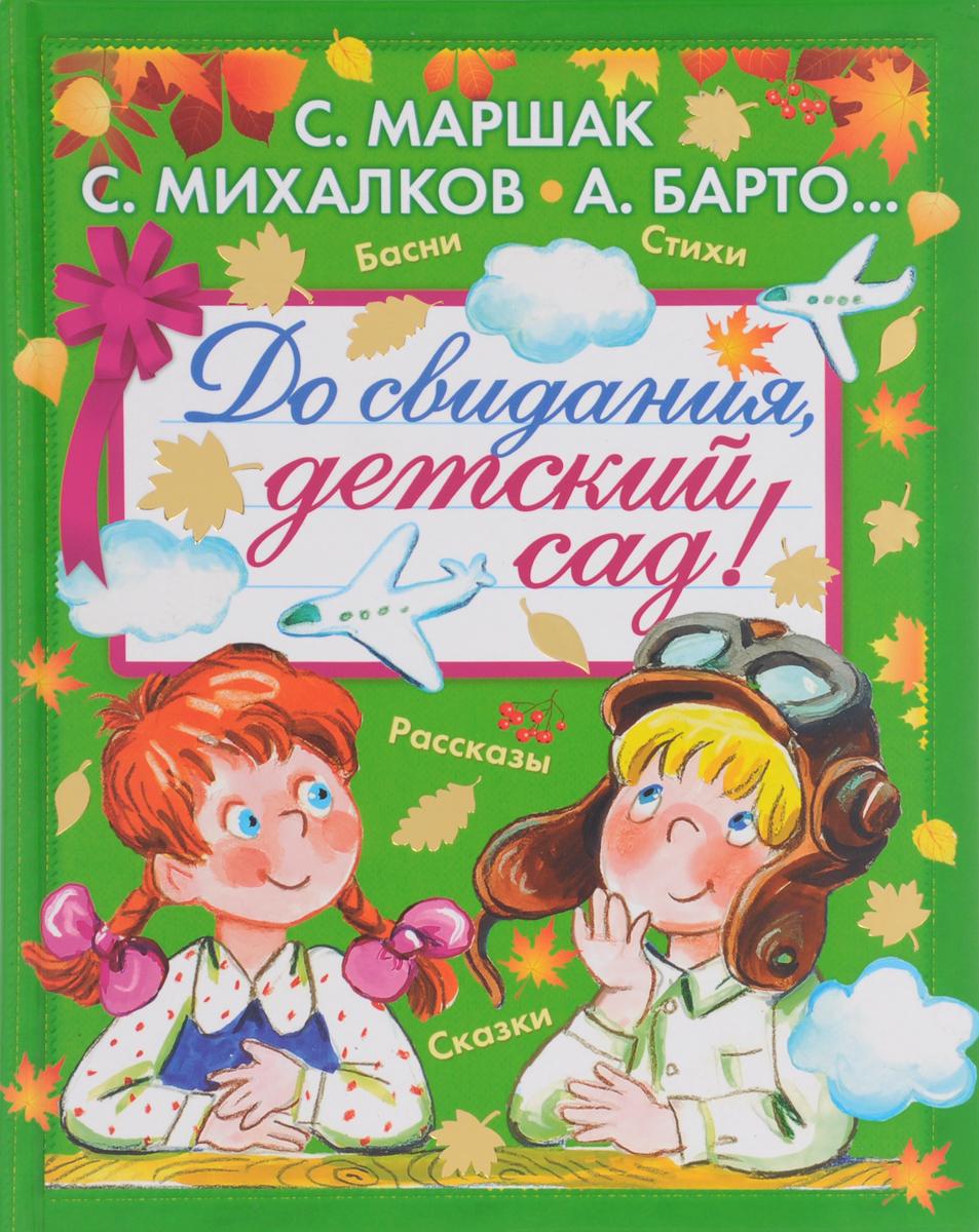 Маршак Самуил Яковлевич. До свидания, детский сад!