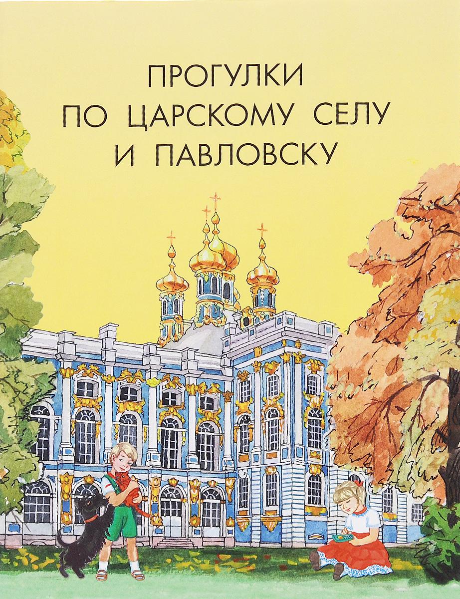 Прогулки по Царскому Селу и Павловску