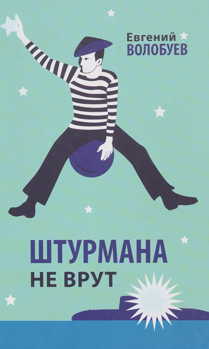 Евгений Волобуев Штурмана не врут раймон арон раймон арон мемуары 50 лет размышлений о политике