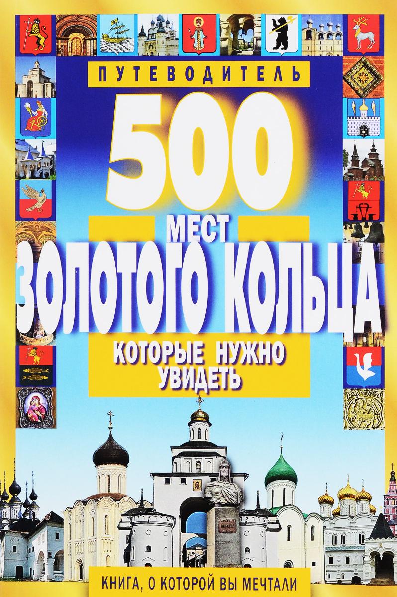 500 мест Золотого кольца, которые нужно увидеть. Путеводитель путешествие по золотому кольцу россии