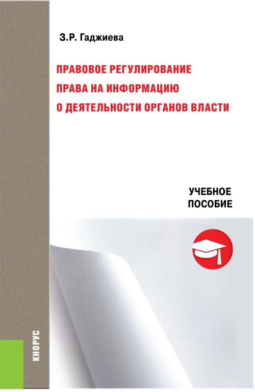Правовое регулирование права на информацию о деятельности органов власти. Учебное пособие