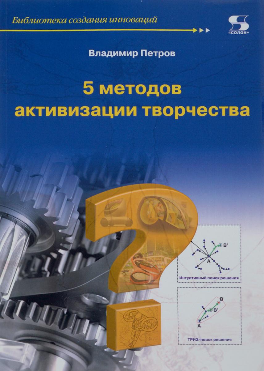 Владимир Петров. 5 методов активизации творчества