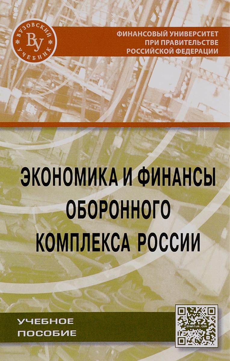Экономика и финансы оборонного комплекса России. Учебное пособие