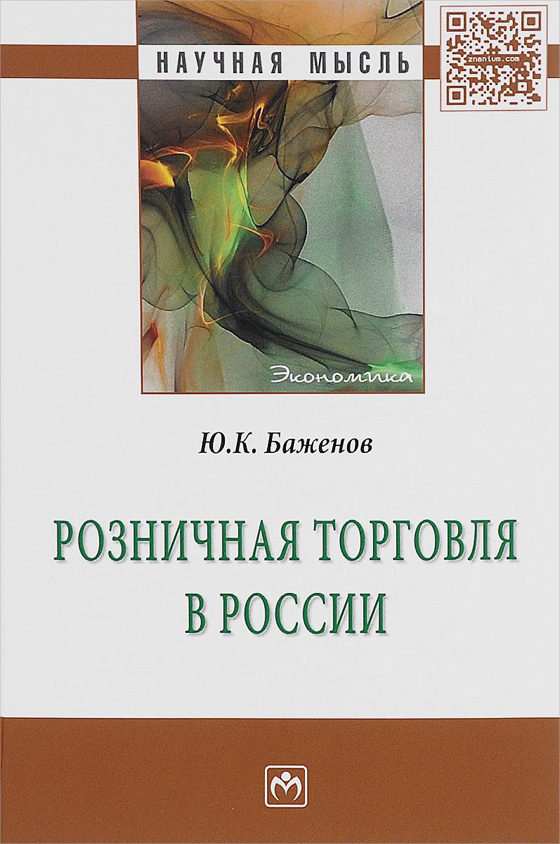 Розничная торговля в России