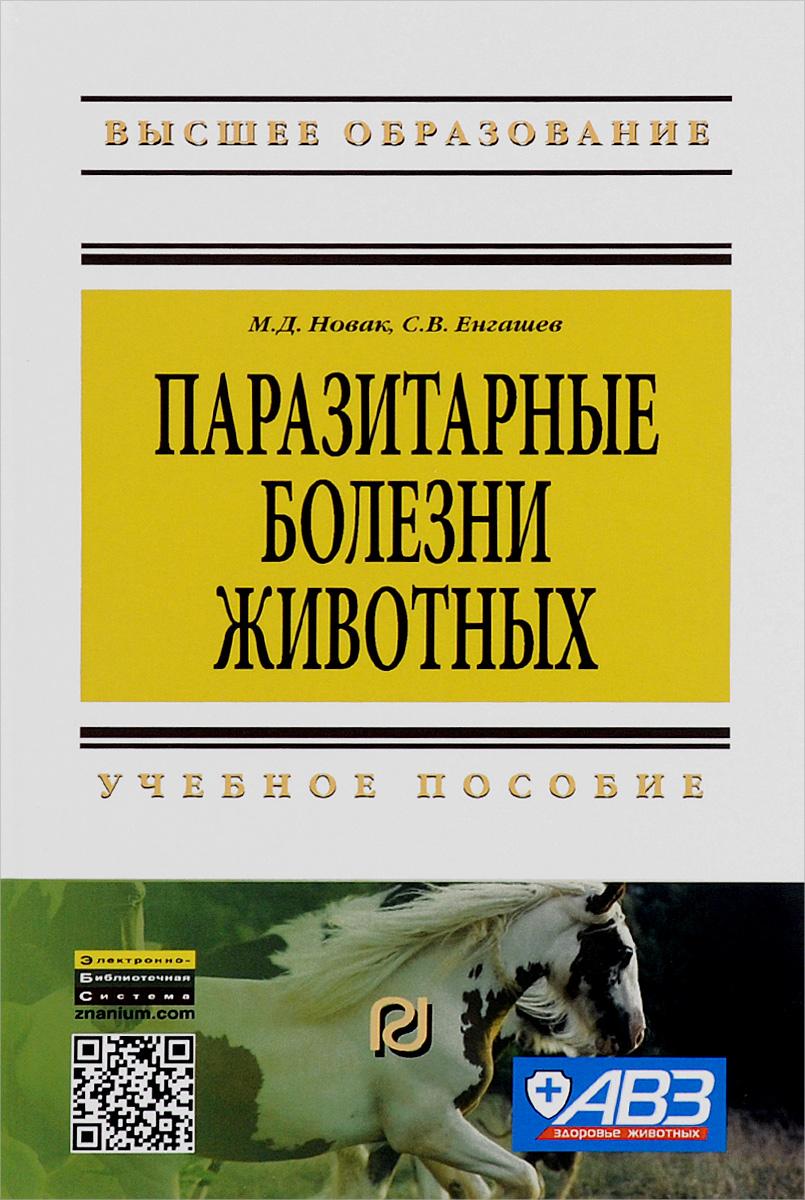 Паразитарные болезни животных. Учебное пособие