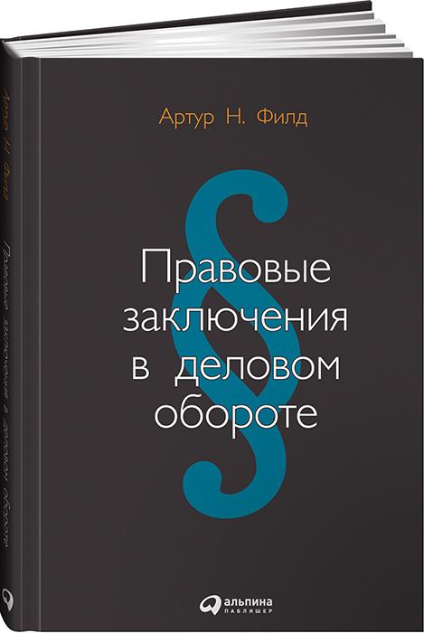 Артур Н. Филд. Правовые заключения в деловом обороте