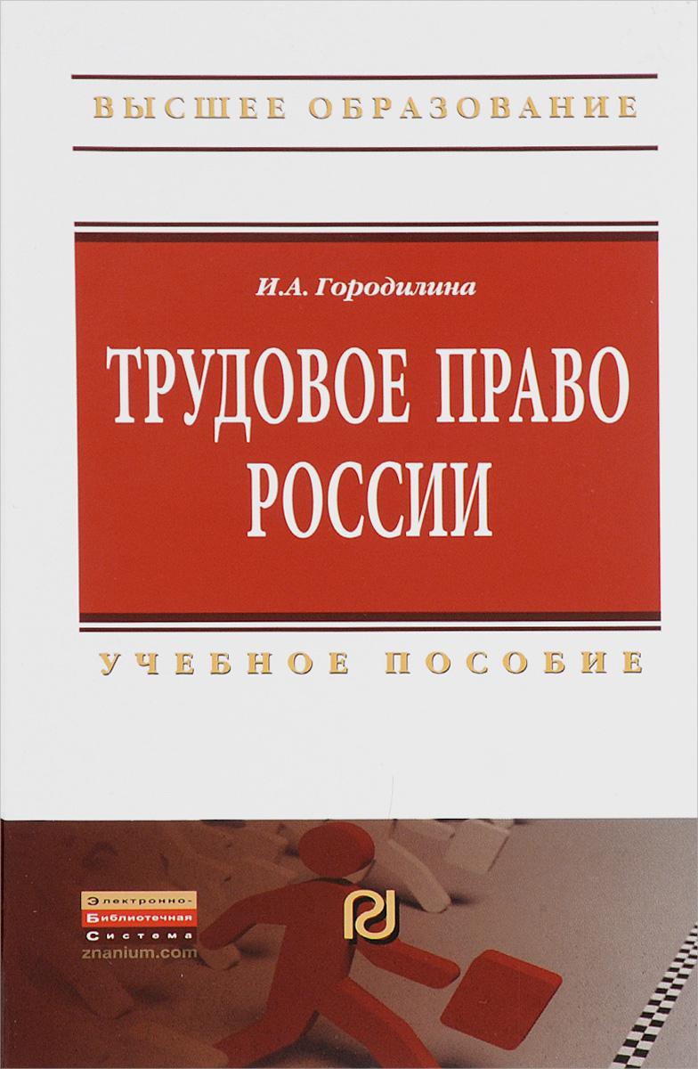 Трудовое право России. Учебное пособие