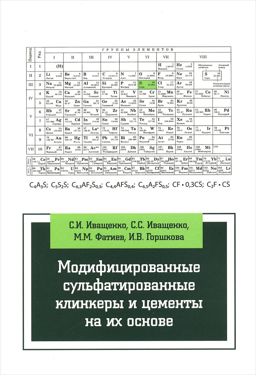 Модифицированные сульфатированные клинкеры и цементы на их основе. Учебное пособие
