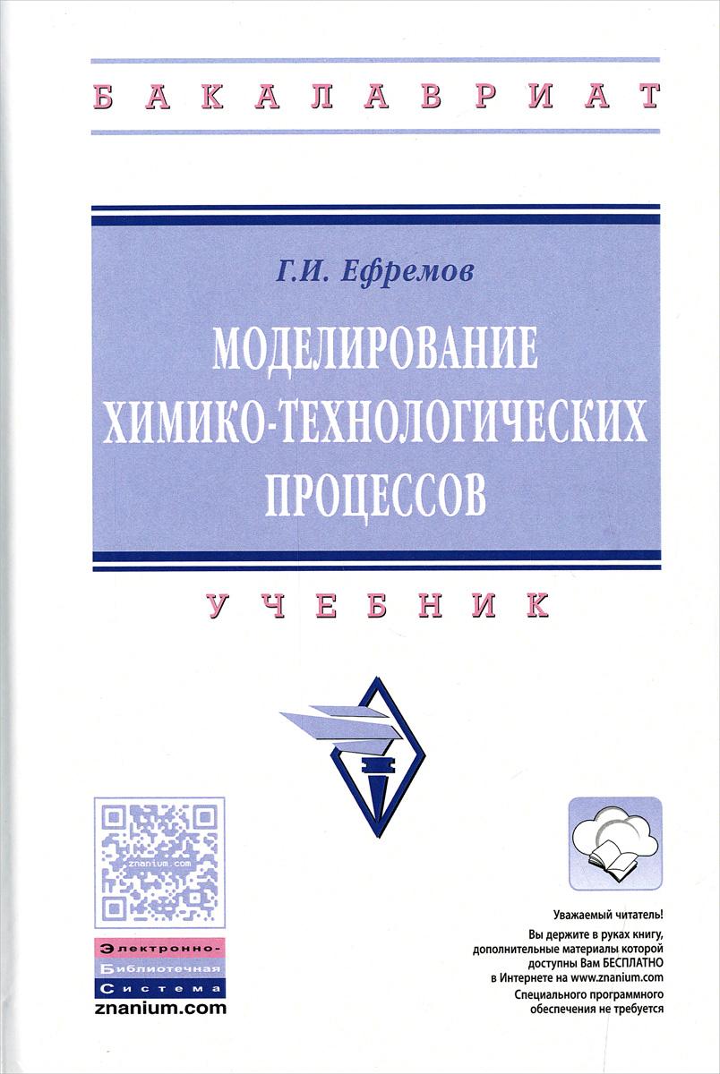 Моделирование химико-технологических процессов. Учебник
