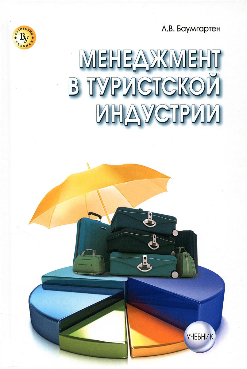 Менеджмент в туристской индустрии. Учебник