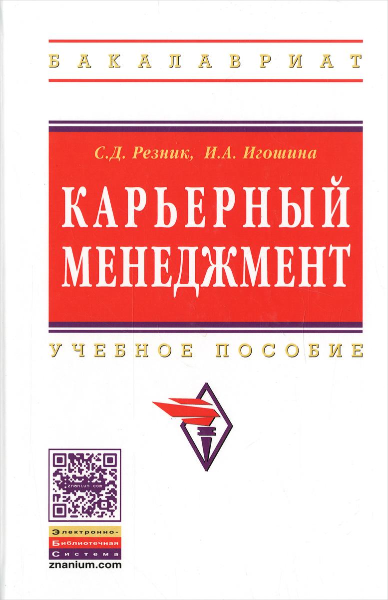С. Д. Резник, И. А. Игошина. Карьерный менеджмент. Учебное пособие