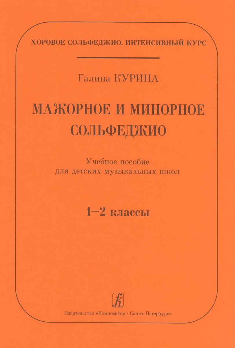 Мажорное и минорное сольфеджио. 1-2 классы. Учебное пособие