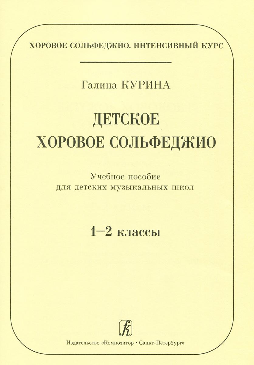 Детское хоровое сольфеджио. 1-2 классы. Учебное пособие