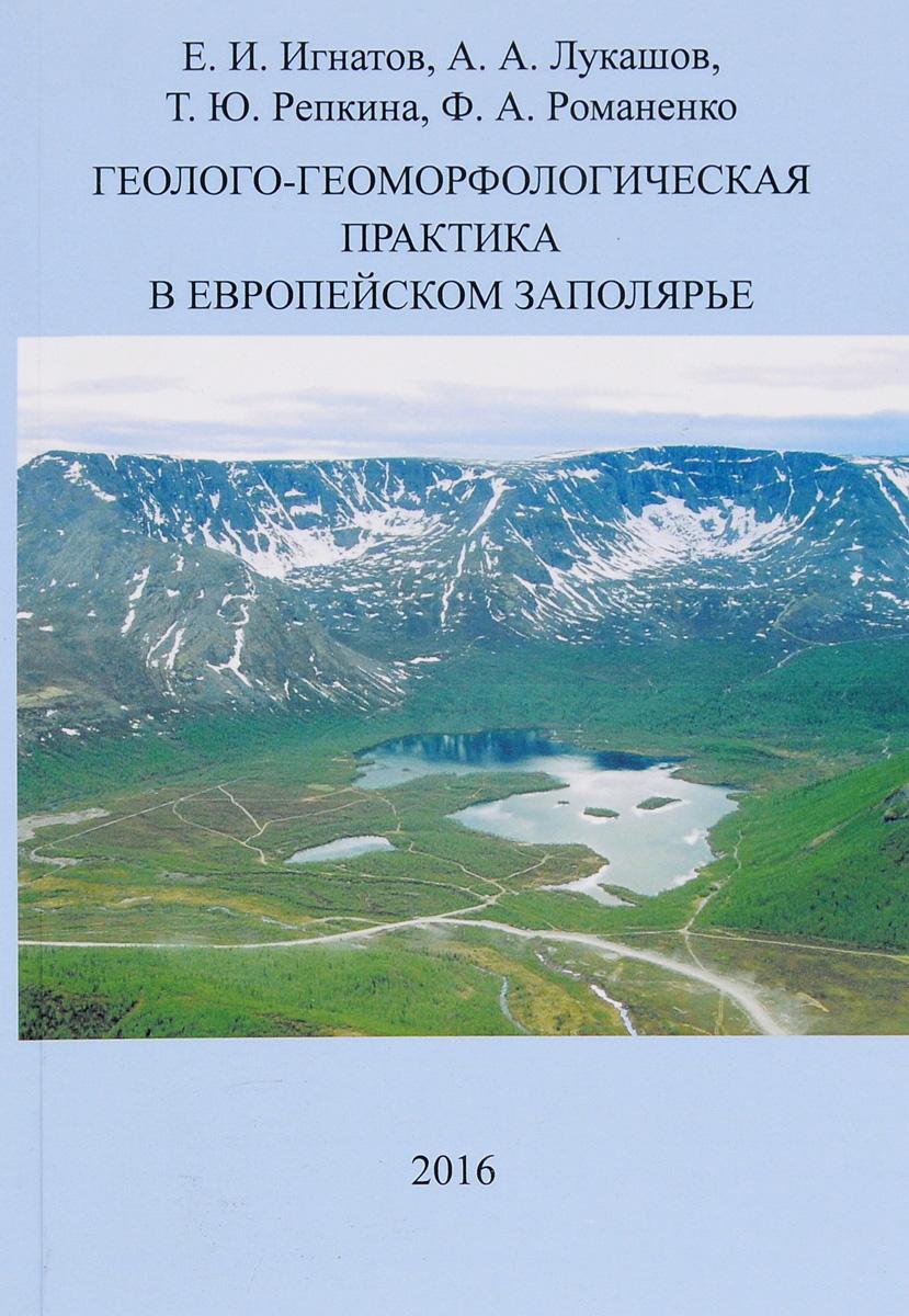 Геолого-геоморфологическая практика в Европейском Заполярье. Учебное пособие