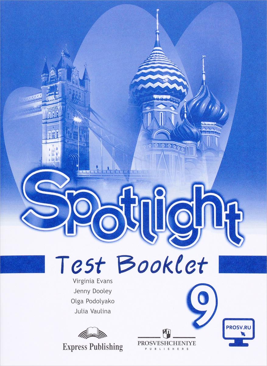 Spotlight 9: Test Booklet / Английский язык. 9 класс. Контрольные задания. Учебное пособие