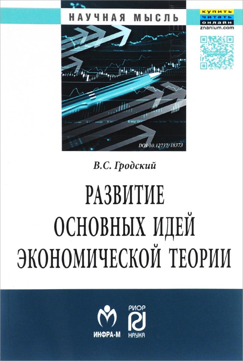 В. С. Гродский Развитие основных идей экономической теории