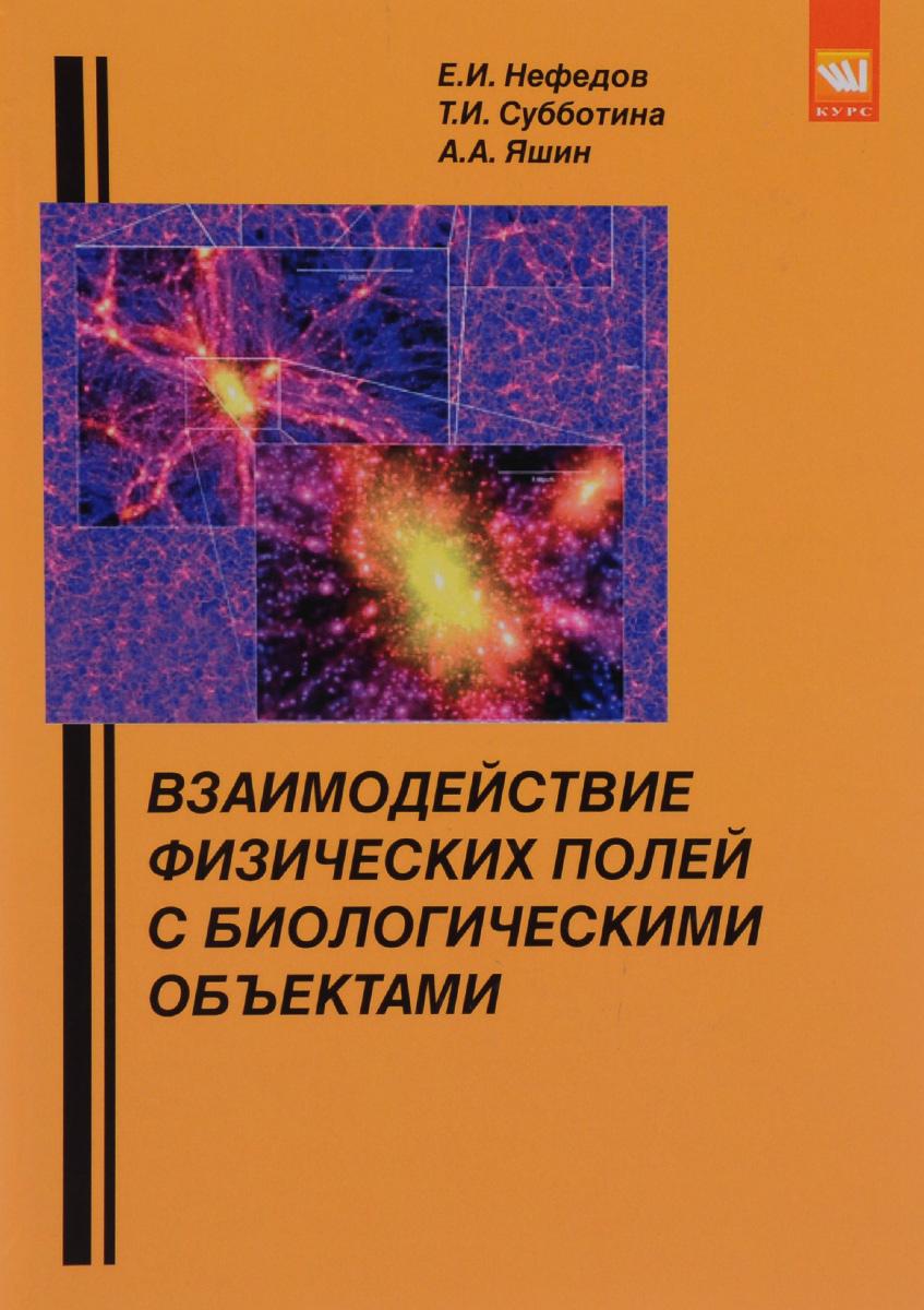 Взаимодействие физических полей с биологическими объектами. Учебное пособие