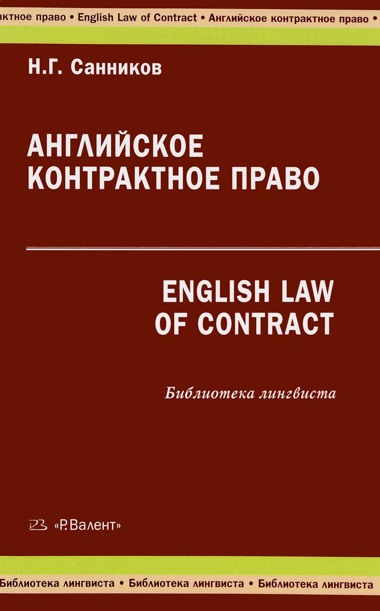 Английское контрактное право / English Law of Contract