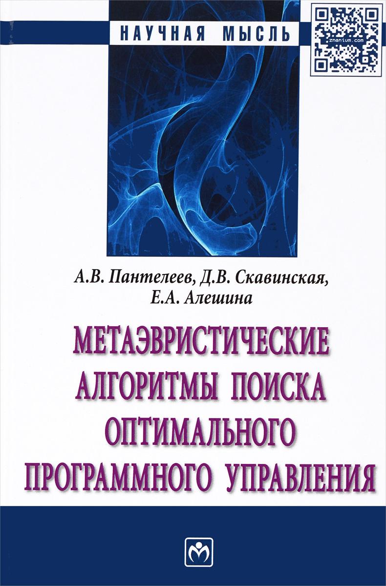 А. В. Пантелеев, Д. В. Скавинская, Е. А. Алешина. Метаэвристические алгоритмы поиска оптимального программного управления