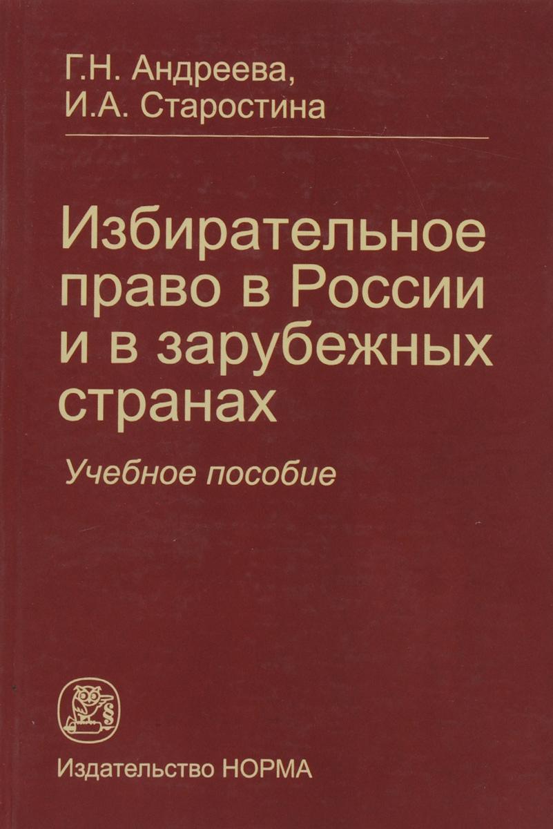 Избирательное право в России и в зарубежных странах. Учебное пособие