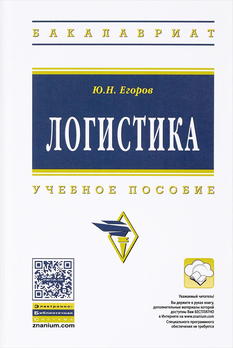 Ю. Н. Егоров Логистика. Учебное пособие