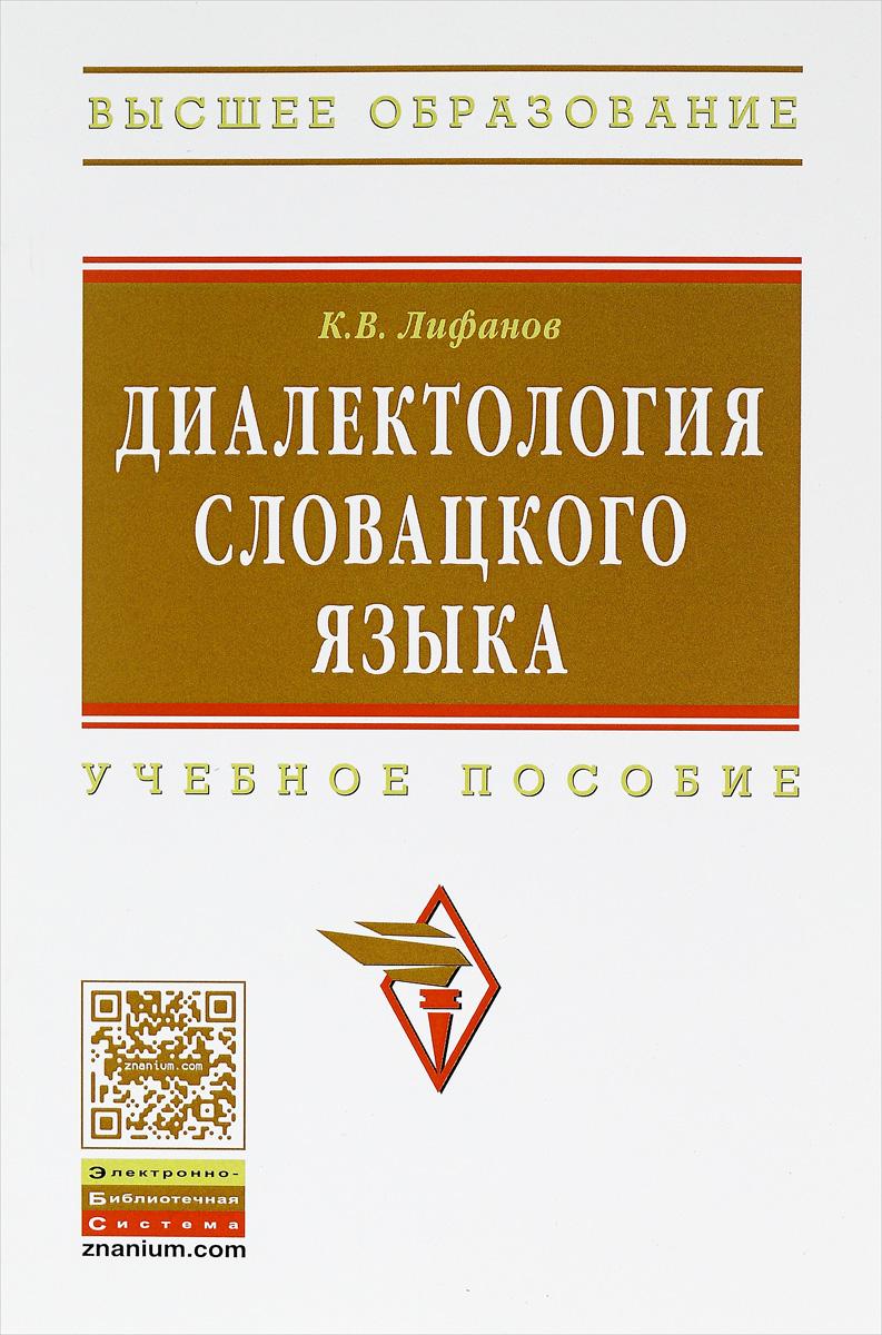 Диалектология словацкого языка. Учебное пособие