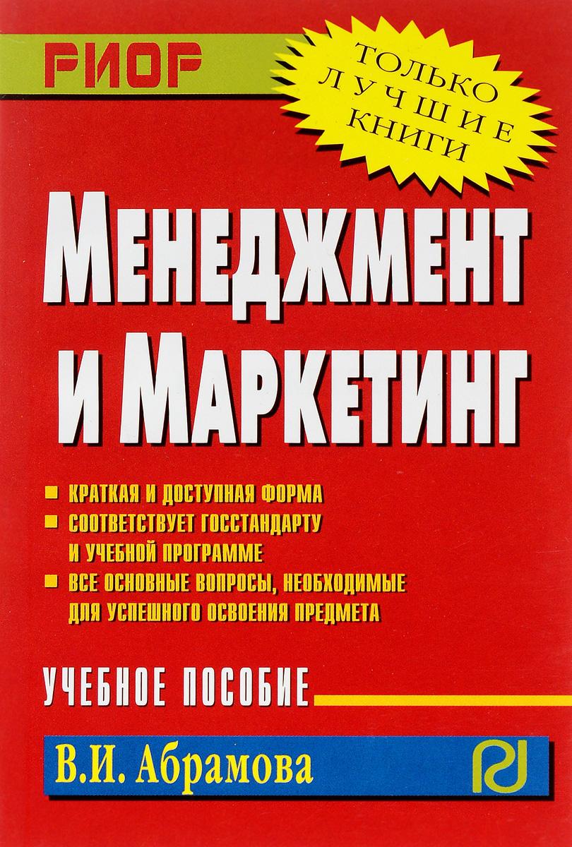 Менеджмент и маркетинг. Учебное пособие
