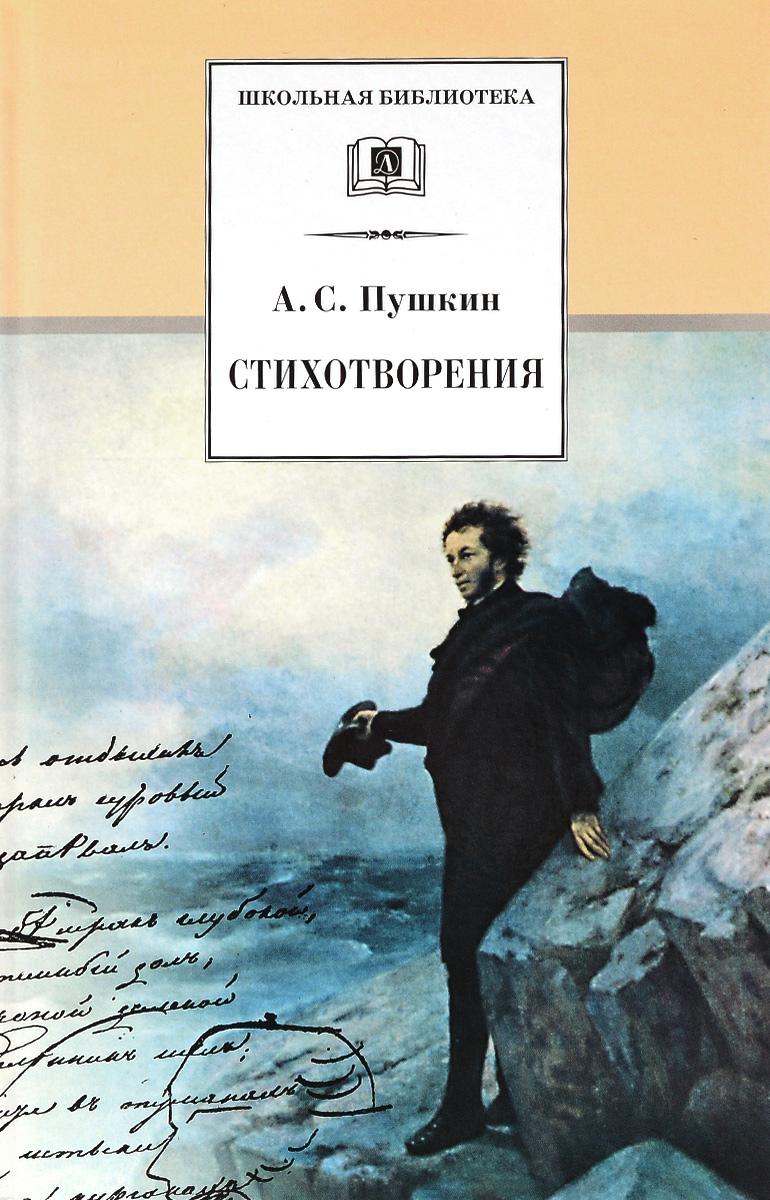 А. С. Пушкин. А. С. Пушкин. Стихотворения