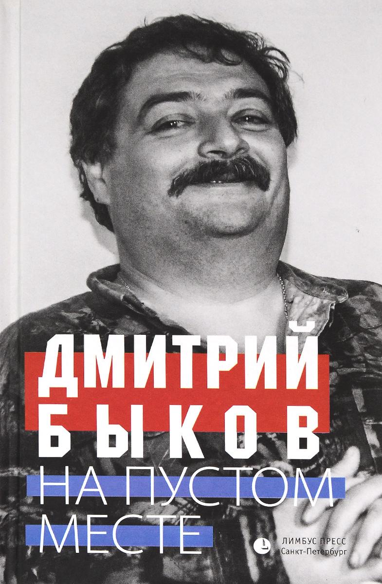 Дмитрий Быков На пустом месте дмитрий хворостовский песни нашей памяти