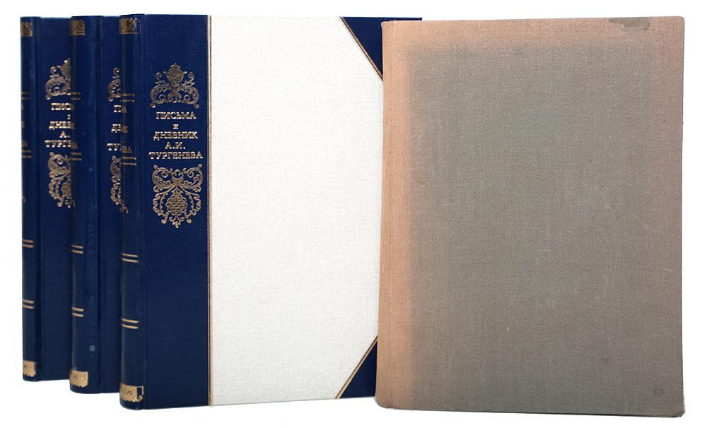Дневники и письма Николая Ивановича Тургенева. В 3 томах (комплект из 4 книг) Типография Императорской Академии наук 1911