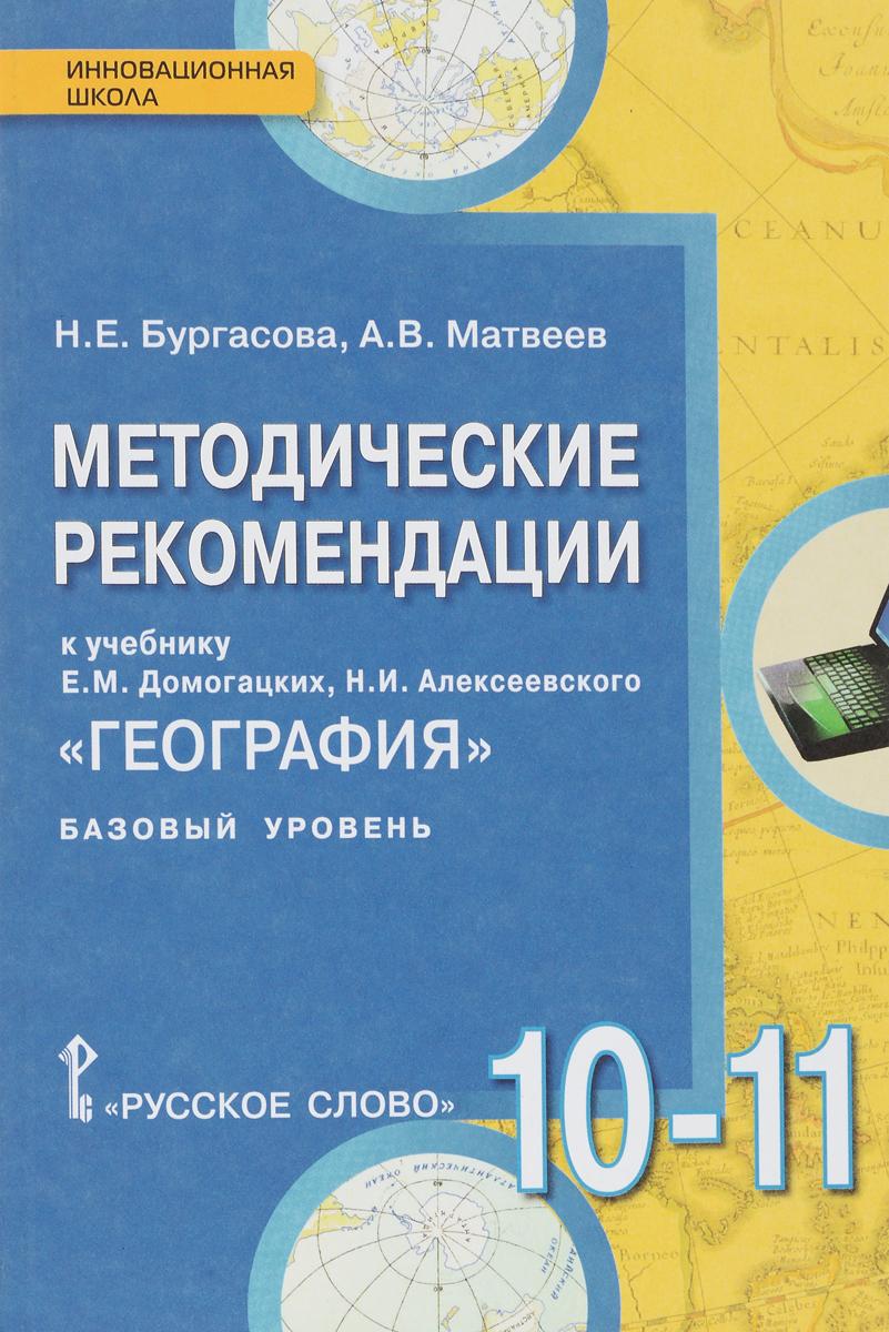 География. 10-11 классы. Базовый уровень. Методические рекомендации к учебнику Е. М. Домогацких, Н. И. Алексеевского