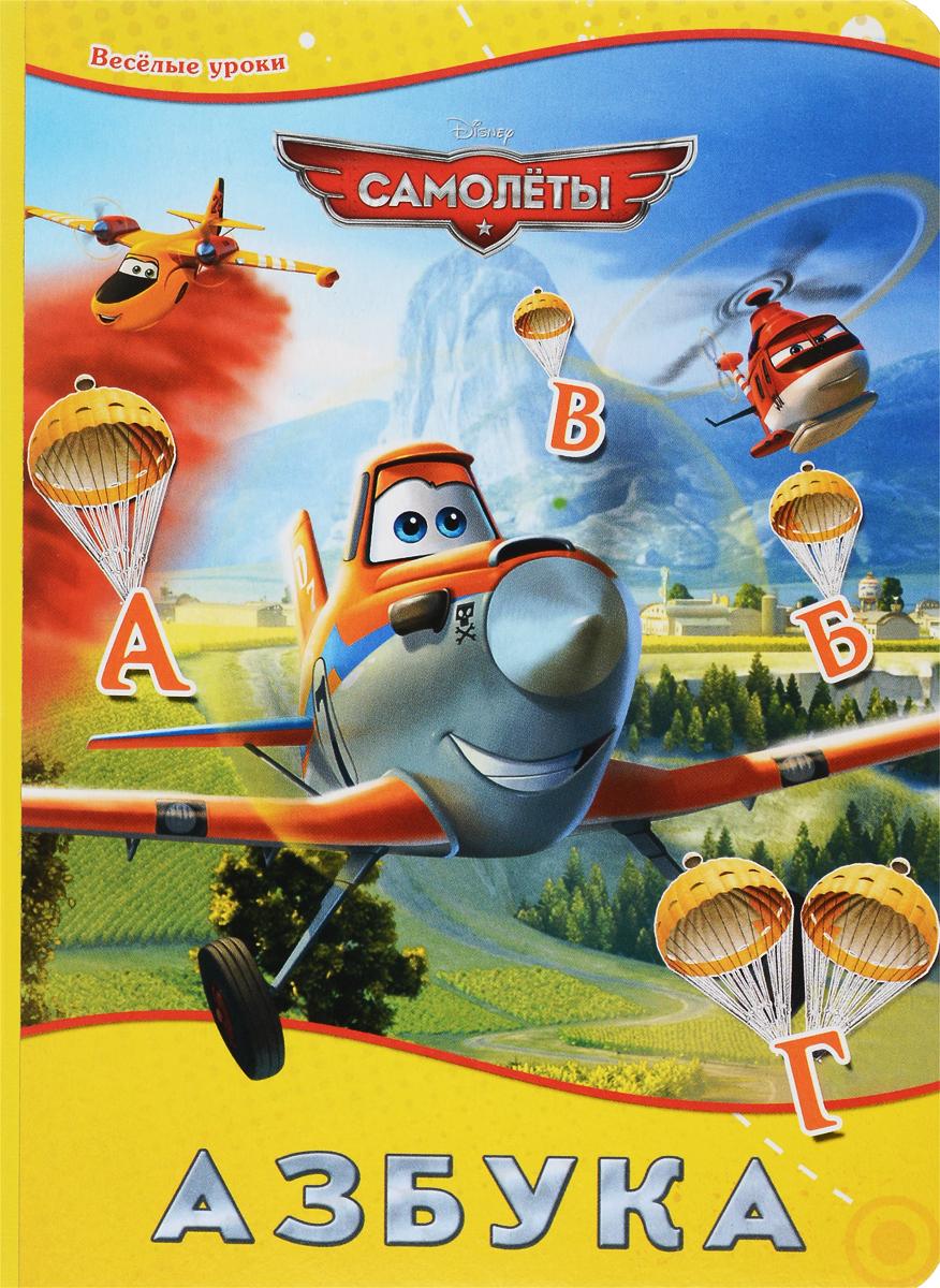 Disney. Самолеты. Азбука