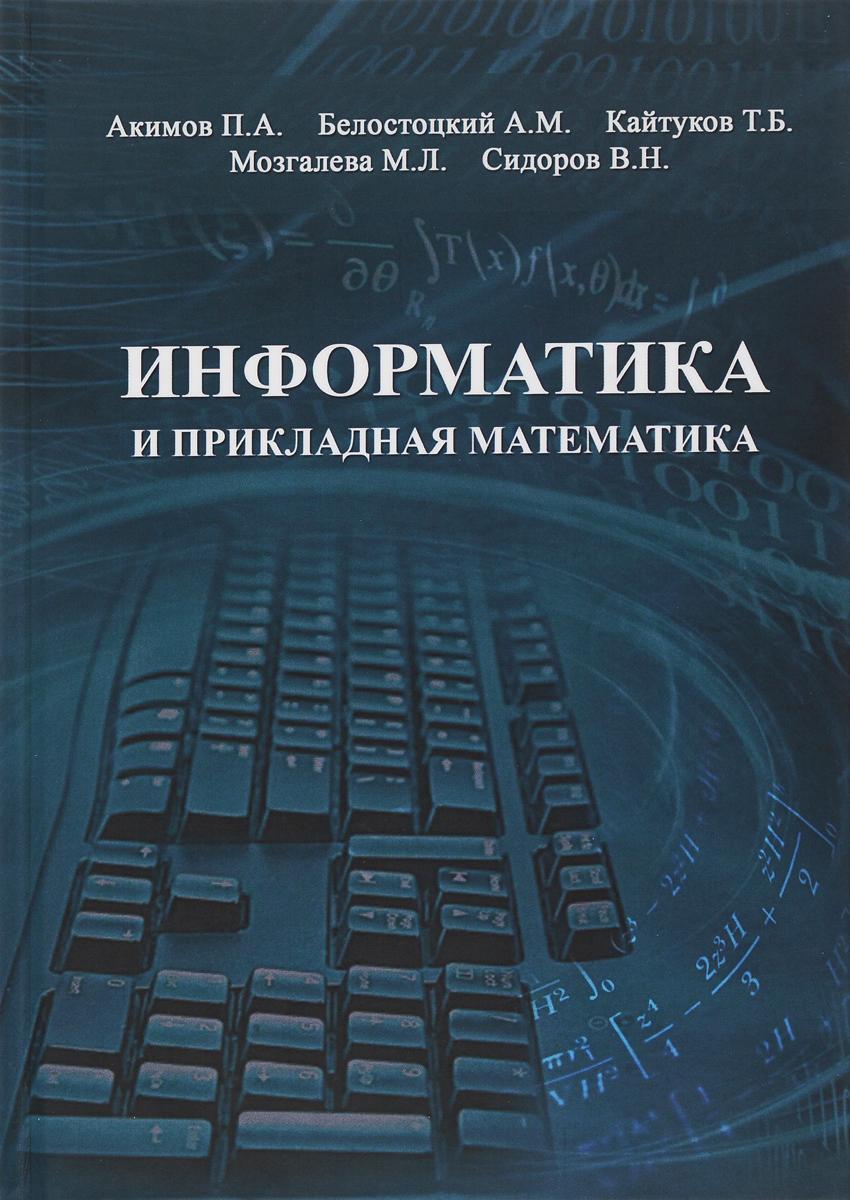 Информатика и прикладная математика.Учебное пособие