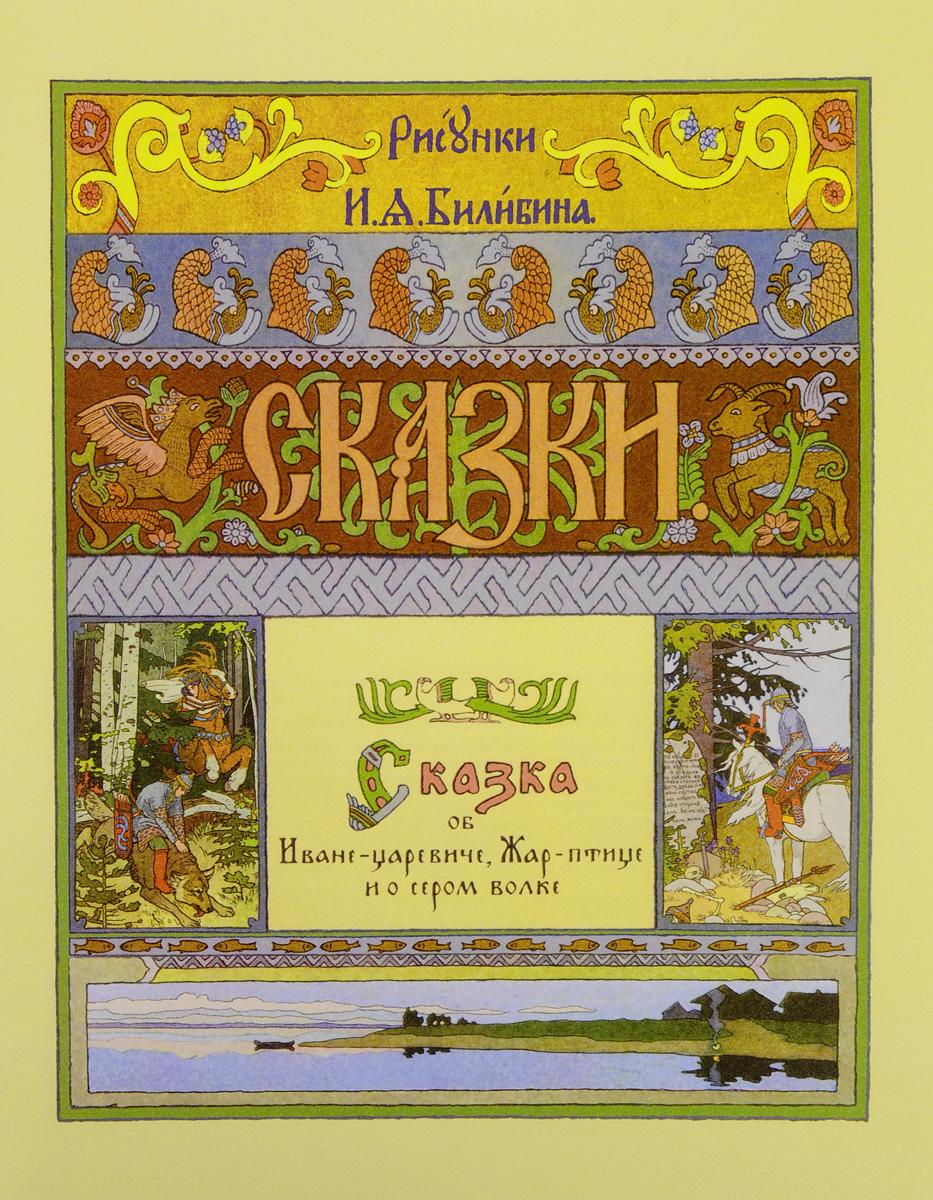 Перышко Финиста Ясна-Сокола (комплект из 2 книг)