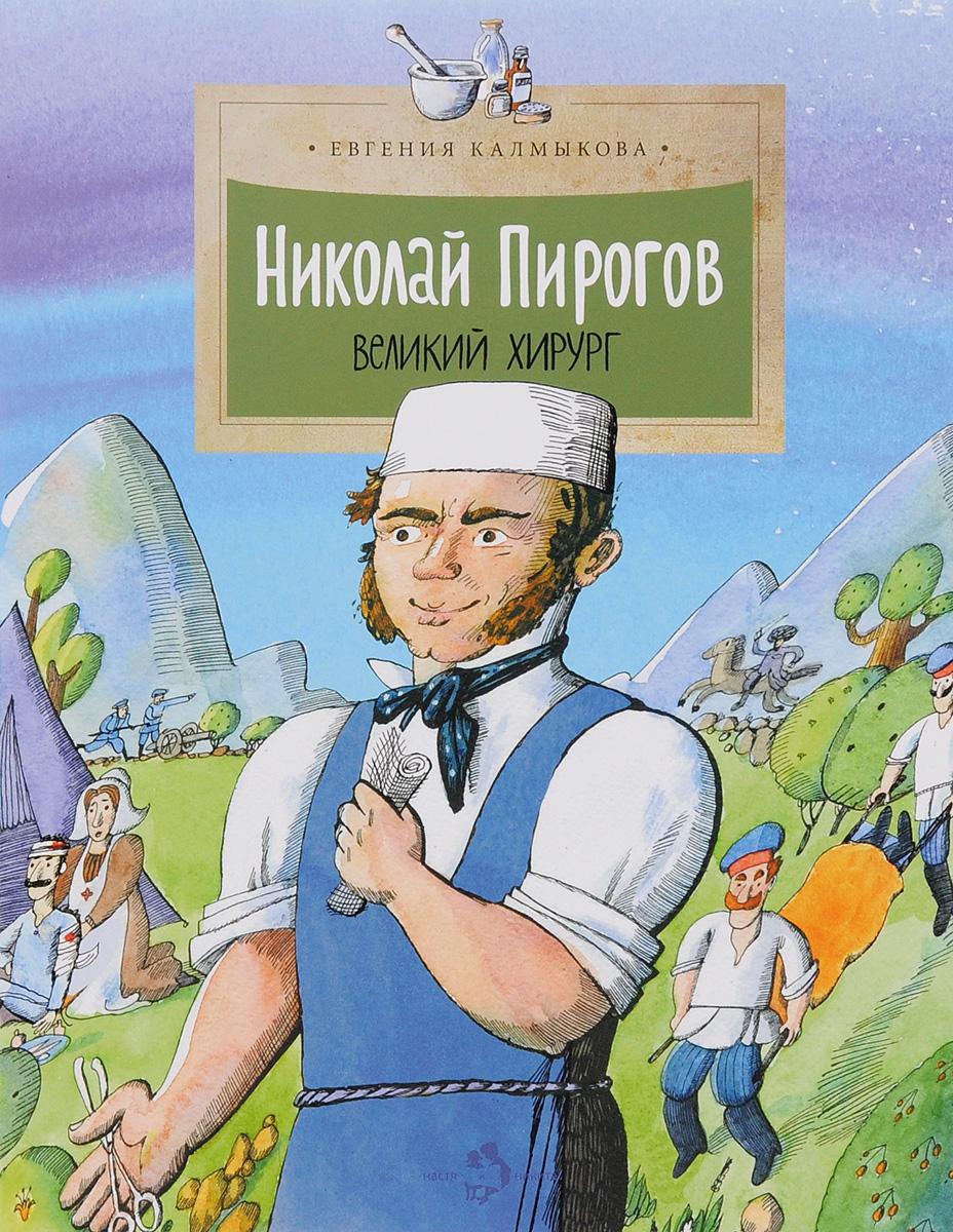 Николай Пирогов.Великий хирург