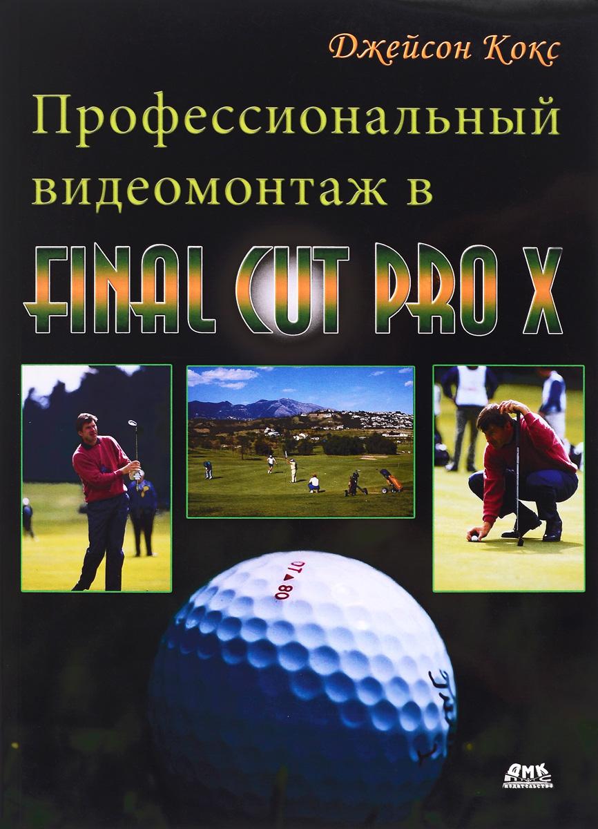 Джейсон Кокс. Профессиональный видеомонтаж в Final Cut Pro X. Справочное руководство