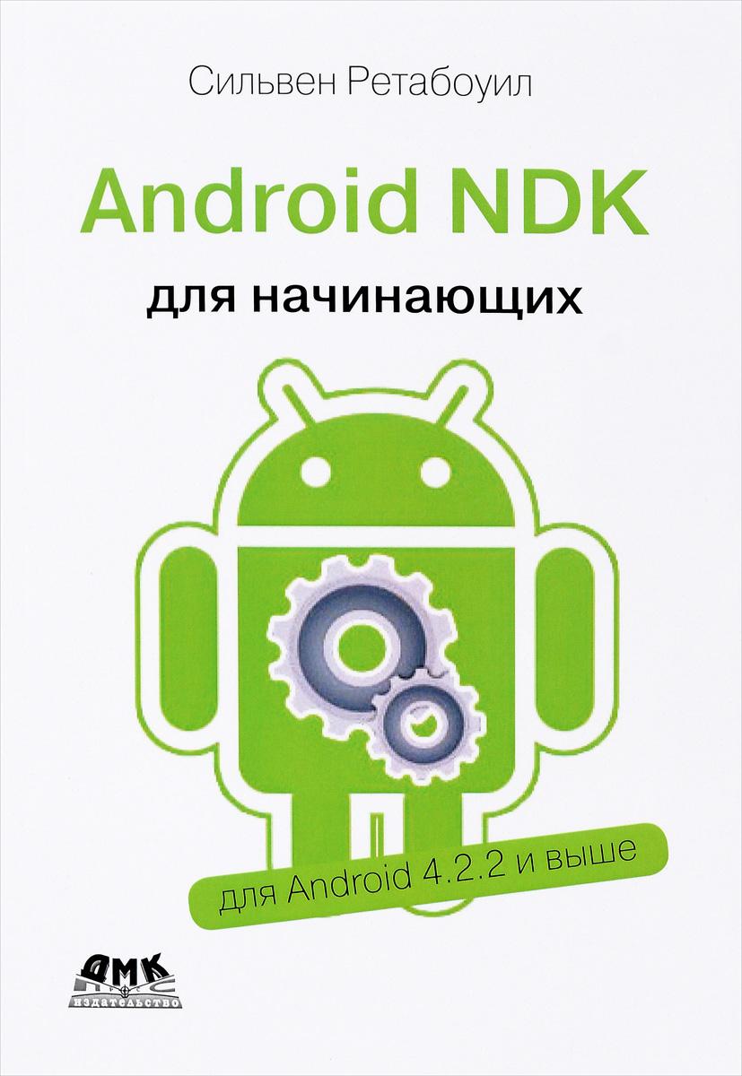 Сильвен Ретабоуил. Android NDK. Руководство для начинающих
