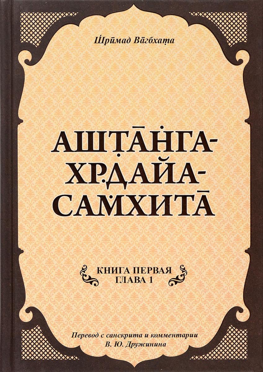 Шримад Вагбхата. Аштанга-хридайа-самхита. Книга 1. Сутрастхана. Глава 1. Аюшкамийа