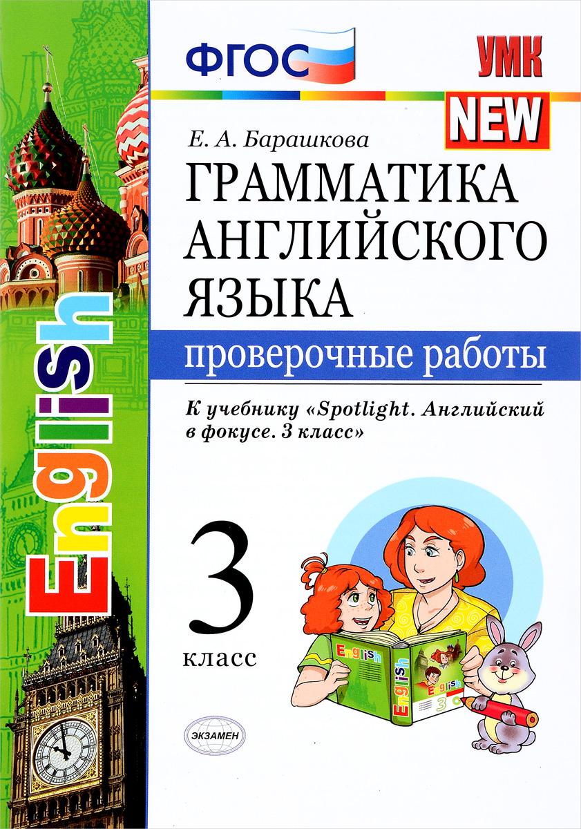 Грамматика английского языка. 3 класс. Проверочные работы. К учебнику Н. И. Быковой и др.