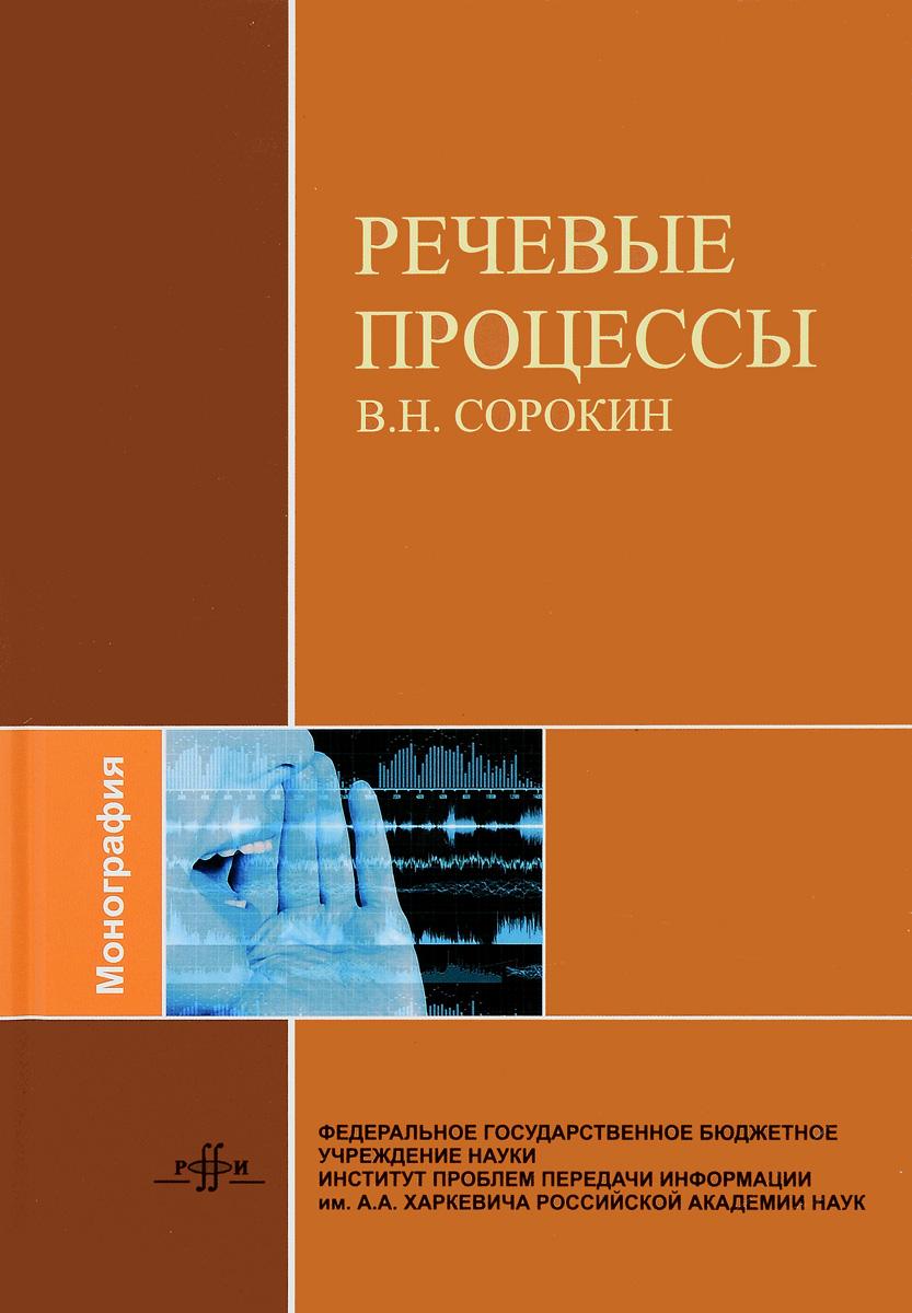 В. Н. Сорокин. Речевые процессы